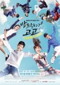 Cheer Up! (Korean Drama)
