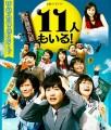 11 Nin mo Iru! [RAW]