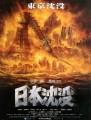 Japan Sinks O Filme