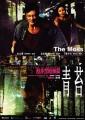 The Moss O Filme