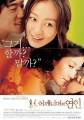 Love Exposure (Lovers Behind) O Filme