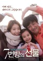 Miracle in Cell No.7 O Filme