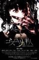 Gothic Lolita Psycho O Filme
