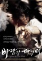 Fighter in the Wind O Filme