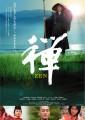 Zen O Filme