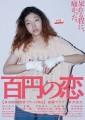 100 Yen Love O Filme