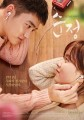 Pure Love O Filme