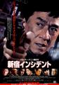 Shinjuku Incident O Filme