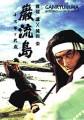 Ganryujima Kojiro and Musashi O Filme
