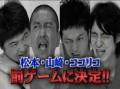 Gaki no Tsukai Batsu Game - JTV