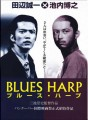 Blues Harp O Filme