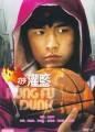 Kung Fu Dunk O Filme