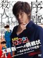 Detective Conan: Kudo Shinichi he no Chosenjo O Filme