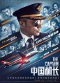 The Captain (The Chinese Pilot) O Filme