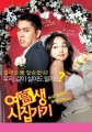Marrying High School Girl O Filme