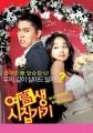 Marrying High School Girl O Filme