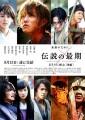 Rurouni Kenshin: The Legend Ends O Filme