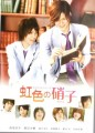 Takumi-Kun Series 02 Niji Iro no Glass O Filme