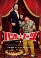 Handsome Suit Special O Filme