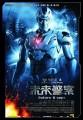 Future X-Cops O Filme