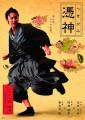 The Haunted Samurai O Filme