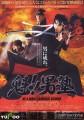 Be a Man! Samurai School O Filme