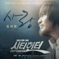 City Hunter - OST