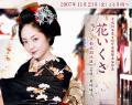 Hanaikusa Special (Flower Battle) O Filme
