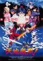 Tenchi Muyou! in Love O Movie