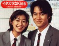 Itazura na Kiss - Live Action