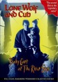 Lone Wolf and Cub: Baby Cart at the River Styx O Filme 2