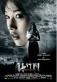 Ghost of Mae Nak O Filme