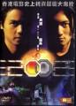 2002 Exterminadores do Além O Filme