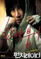 Punch Lady O Filme