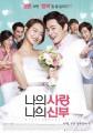 My Love, My Bride O Filme