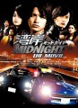 Wangan Midnight O Filme