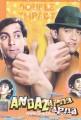 Andaz Apna Apna O Filme - India