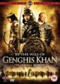 By the Will of Ghenghis Khan O Filme - Mongólia