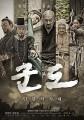 Kundo: Age of the Rampant O Filme