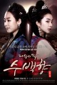 King's Daughter Soo Hyang Baek