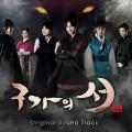 Gu Family Book - OST