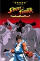 Street Fighter Alpha 1 O Movie