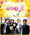 Hana Yori Dango Final O Filme