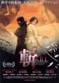 Kill O Filme