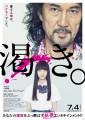 The World of Kanako O Filme