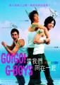 Go Go G-Boys O Filme