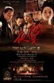 The Banquest O Filme