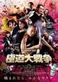 Yakuza Apocalypse O Filme