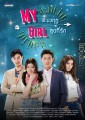 My Girl (Thai Version)