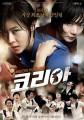 As One - Korea O Filme